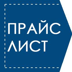 прайс лист цены от 500 рублей
