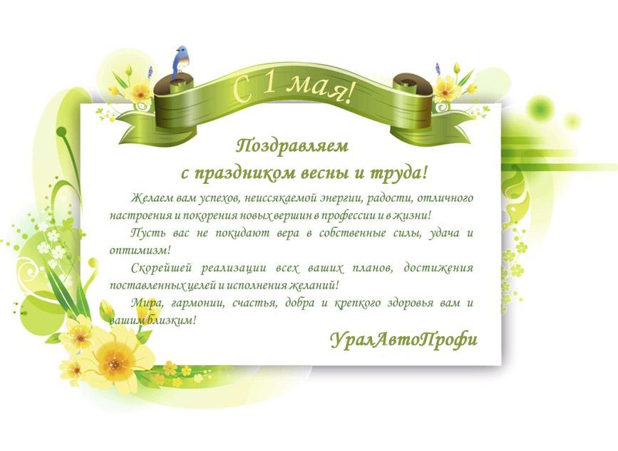 Поздравление с 1 мая в прозах